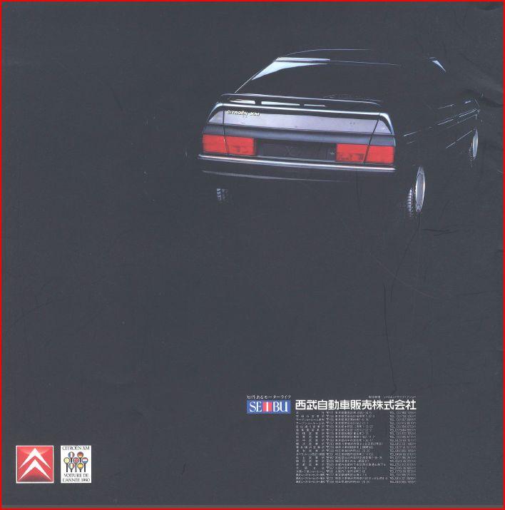Ctalogue Japonnais de la Citroën XM (N°1) Xm-j20-2bc5357